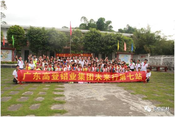 Caring for Children and the Future-the 7th Future Trip of Guangdong Golden Aluminum