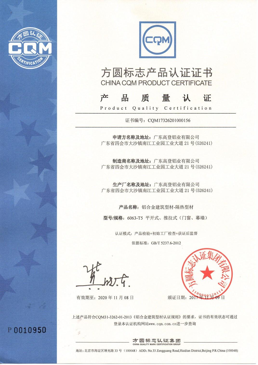 Guangdong golden aluminum group certificate of fangyuan mark certification xflitez Choice Image